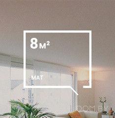 Натяжной потолок MSD 320 см, матовый, белый, 8 кв.м