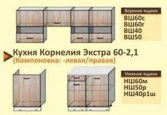 Кухня Кухня Кортекс-Мебель Корнелия Экстра 60-2.1
