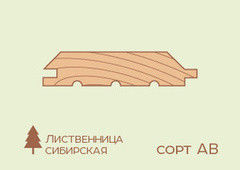 Имитация бруса Имитация бруса Лиственница 19*145*3000, сорт Стандарт