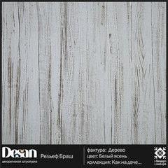 Декоративное покрытие Desan Рельеф Браш, фактура Дерево, цвет Белый ясень