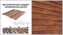 Сайдинг Сайдинг Изомат-Строй Корабельная доска Золотой дуб