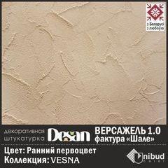 Декоративное покрытие Desan Версажель 1.0, фактура Шале, цвет Ранний первоцвет