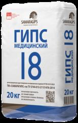 Гипс Samaragips Медицинский высокопрочный Г-18 (20 кг)