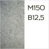 Бетон Бетон товарный M150 В12,5 (П2 С10/12,5)