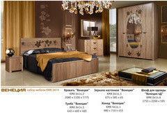 Спальня Калинковичский мебельный комбинат Венеция (вариант комплектации №1)