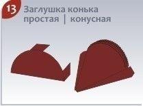 Комплектующие для кровли Profstal Заглушка конька простая (конусная)