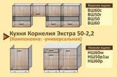 Кухня Кухня Кортекс-Мебель Корнелия Экстра 50-2.2