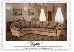 Диван Французские раскладушки Макс Дивани Милан (кремовый)