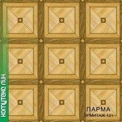 Линолеум Линолеум Комитекс Лин Парма ЭРМИТАЖ 121