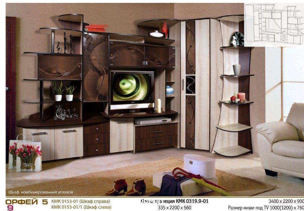 купить мебель для гостиной калинковичский мебельный комбинат орфей 5