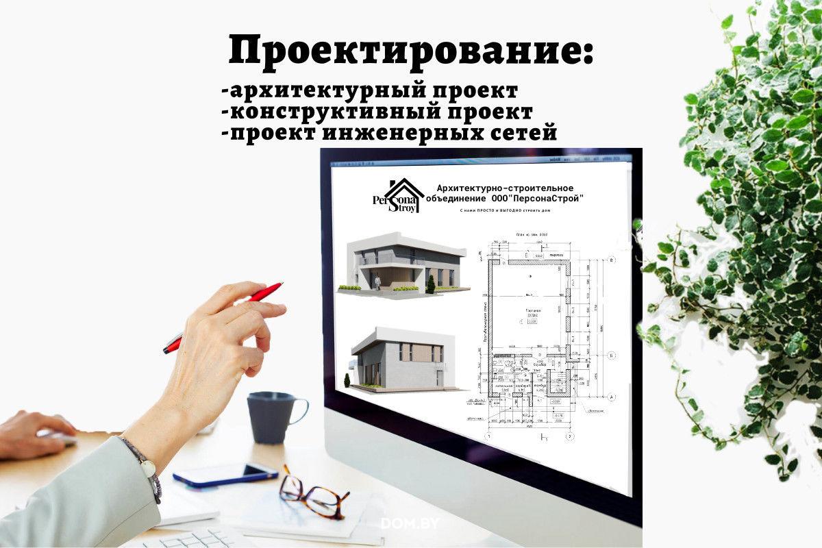 Фотогалерея Архитектурно-строительное объединение «ПерсонаСтрой» - фото 861493
