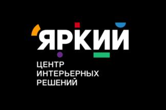 В Минске скоро откроется современный центр интерьерных решений «Яркий»