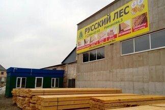 В Могилеве открылась база пиломатериалов «Русский лес»