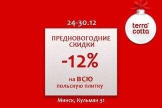 Салон «Terra Cotta» объявил о скидке 12% на всю польскую плитку с 24 по 30 декабря