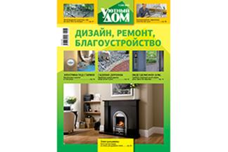 Читайте в журнале «Уютный дом. Дизайн, ремонт, благоустройство»