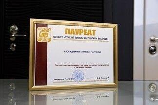 Двери «Стальная линия» признаны лучшим товаром Республики Беларусь