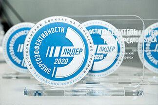 Объявлены победители VI республиканского конкурса  «Лидер энергоэффективности Республики Беларусь-2020»