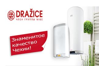 Водонагреватели DRAZICE – знаменитое качество Чехии!