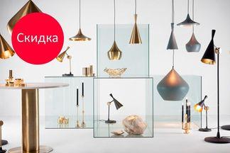 Скидки 10-20% на современные и классические светильники